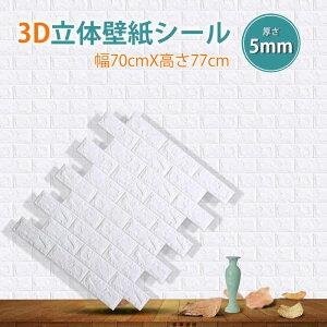 3D 立体 壁紙シール クッションシート 防音シート 防水 壁紙 断熱 ウォールステッカー タイルシール 壁紙シール 白 70cm×77cm大判 50枚セット 部屋デコレーション