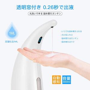 自動 非接触 液体 石鹸ディスペンサー アルコール 自動 噴霧器 ウイルス対策 電池式 非接触 自動噴霧器 容量300ml 感知距離約5CM 0.26秒ですぐ出液 自動 非接触 オートディスペンサー 高感度
