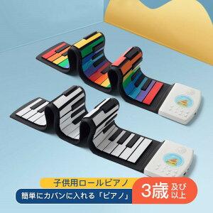 子供プレゼントに最適!ロール ピアノ ピアノ おもちゃ 49鍵 知育玩具 3歳 4歳 5歳 6歳 電子 ロールアップピアノ ハンドロール 鍵盤 折りたたみ 持ち運び ピアノ ロールピアノ 誕生日 女の子