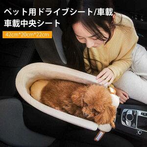ペット用車載中央シート 外出 猫用キャリーコンテナ 犬 猫 小型犬 小動物 ペット 車載中央シート キャリーケース 42cm*20cm*22cm ハードキャリー ペットキャリー ペットグッズ キャリー 犬用品