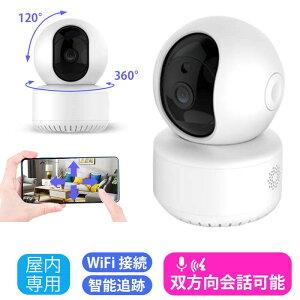 [新商品プレゼントキャンペーン中] 防犯カメラ 監視カメラ 暗視カメラ 見守りカメラ ベビーモニター ベビーカメラ ペットモニター ペットカメラ 自動追跡 自動追尾 Wi-Fi 無線接続 200万画素 3