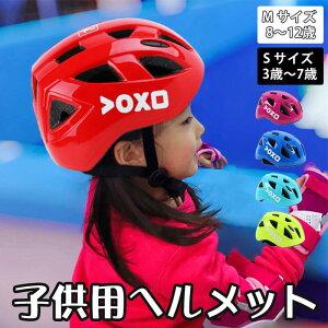 ヘルメット 子供用 自転車 48-58cm ダイヤル 調節可能 S/ M子供用 ヘルメット 自転車 おしゃれ こども 軽量 通勤 通学 かわいい かっこいい 5色 クリスマス プレゼント 自転車 ローラースケート