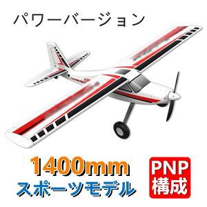 大型リモコン飛行機 練習機 2.4GHz ブラシレスモーター ラジコンヘリコプター トイヘリ 頑丈 1400mm ボディ 室外リモコン飛行機 リモコン飛行機 練習 訓練に オフロード 低速 初心者向け 電気飛
