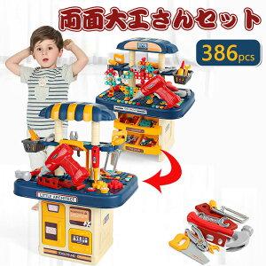おもちゃ 工具セット 電動ドライバー 全386点セット 男の子 女の子 知育 大工さん ごっこ遊び なりきり   子供 幼児 おままごと 収納 知育玩具 収納 プレゼント ギフト 誕生日 クリスマス 3歳 4