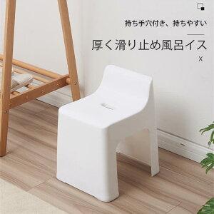 人気推薦☆風呂イス 厚く滑り止め風呂イス 通気性高く、カビ防止加工済でお掃除簡単 シンプルなデザイン 足の補強、滑り止め 座面の高さ約41cm 風呂いす 風呂椅子 おしゃれ バスグッズ