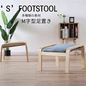 S字型足置き チェア スツール スツールチェア 椅子 長方形 北欧 かわいい おしゃれ 木製 踏み台 子供 四角 玄関 ベンチ イス 低め