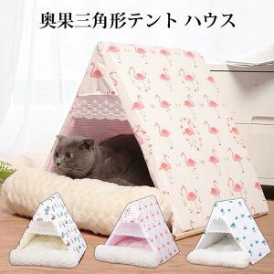 テント ハウス 秋 冬 新作 ペット三角形 ペットグッズ 小型犬 猫用品 ハウス ベッド 寝具 三角形 ペットベッド 屋内 屋外 通気性 猫用 マット 猫用 マット ペット用品