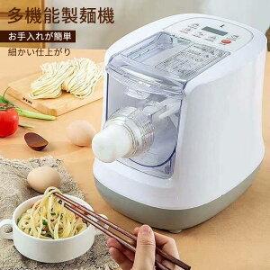 製麺機 家庭用 パスタマシン ヌードルメーカー 大容量 厚み調整 幅調整 滑り止め お手入れが簡単 透明ボックス 電源ポート 垂直出す べたつかない