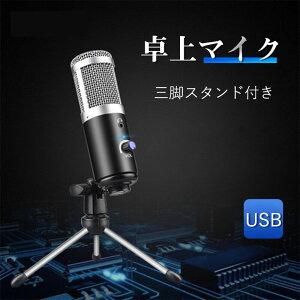 高音質 卓上マイク PCマイク USBマイク コンデンサーマイク 音量調節可能 マイク三脚スタンド付き イヤホン端子付き おしゃれ 小型 コンパクト 省エネ 節電 接続簡単ドライバのインストール