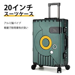 かわいくて機能性抜群?オシャレな女性必見!スーツケース 20インチ Sサイズ ダイヤルロック 20インチ 機内持ち込み 軽量 シンプル キャリーバッグ おしゃれ 小型 国内 国外旅行 旅行バッグ