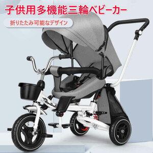 三輪車 子供用多機能三輪ベビーカー 子供用三輪車 三輪車のりもの 座面回転 対面可能 サンシェード付き 双方向シート 折りたたみ可能コントロールバー付き おもちゃ キッズバイク かじと
