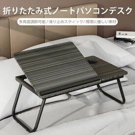 ラップトップデスク 折りたたみ式ベッドデスク パソコン おしゃれ 机 一人暮らし コンパクト 軽量 ミニ 省スペース 5段階調整可能な高さ
