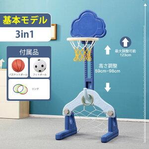 3in1子供用室内バスケットゴール イージースコア バスケット 高さ調節可能 ボール ネット付き 調整可能 スポーツ 室内 家庭用 おもちゃ スポーツトイ アクショントイ 外遊び玩具 屋内 屋外 1