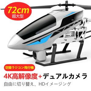 大型リモコン飛行機 ヘリコプター2.4GHz ラジコンヘリコプター トイヘリ 頑丈 72cmボディ 合金飛行機おもちゃ 室外リモコン飛行機 初心者向 リモコン飛行機 練習 訓練に おもちゃ プレゼント