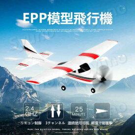 小型 グライダー 飛行機 練習機 2.4GHz ラジコンヘリコプター トイヘリ 頑丈 500mmボディ 室外リモコン飛行機 リモコン飛行機 練習 訓練に オフロード 高速 初心者向け 電気飛行機 アウトドア 組立固定翼
