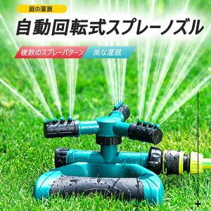 庭の灌漑 自動回転式スプレーノズル+30Mパイプ 360度回転 散水 広い範囲のスプレー 灌漑 散水用具 花壇 芝生 ガーデン 散水用具 花壇 芝生 ガーデン 複数のスプレーパターン/楽な灌漑