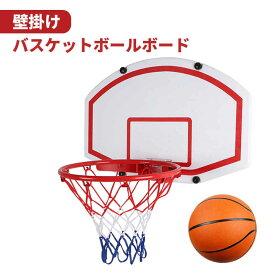 お部屋のインテリアに!壁取り付けバスケットボード 69cm 子供用バスケットボール板 バスケットゴールセット バスケットゴール バスケットボール ゴール バスケットボード バスケットリング 子供用 インテリア 室内用 1〜7号ボール対応可能