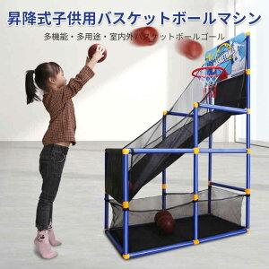 バスケットボール ボール6個付属 子供用バスケットゴール 高さ調節可能 シュートマシン 男の子 おもちゃ キッズ スポーツ玩具 屋内用 屋外用 プレゼント 手と目の調和 ネットポケット ボー