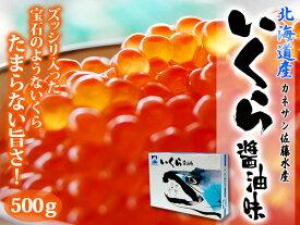 【送料無料】【新物入荷】北海道産 カネサン佐藤水産  いくら醤油漬 500g【250g×2】【イクラ】【絶品】日本一美味しいイクラだと思います