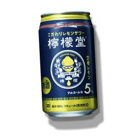 お酒 お歳暮 ギフト プレゼント コカコーラ 檸檬堂 定番レモン 350ml 24本 缶 チューハイ ケース販売