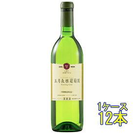 お酒 お中元 ギフト エーデル 五月長根葡萄園 リースリング・リオン 白 720ml 12本 岩手県 エーデルワイン 国産ワイン 白ワイン コンビニ受取対応商品 ヴィンテージ管理しておりません、変わる場合があります ケース販売 送料無料