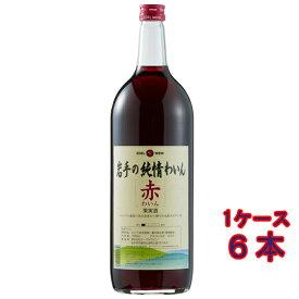 お酒 お中元 ギフト エーデル 岩手の純情わいん 赤 1500ml 6本 岩手県 エーデルワイン 国産ワイン 赤ワイン コンビニ受取対応商品 ヴィンテージ管理しておりません、変わる場合があります ケース販売