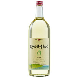 お酒 お中元 ギフト エーデル 岩手の純情わいん 白 1500ml 岩手県 エーデルワイン 国産ワイン 白ワイン コンビニ受取対応商品 ヴィンテージ管理しておりません、変わる場合があります