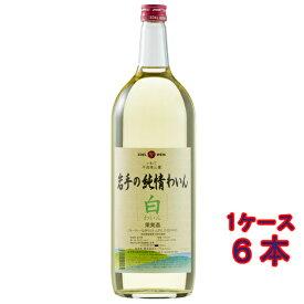 お酒 お中元 ギフト エーデル 岩手の純情わいん 白 1500ml 6本 岩手県 エーデルワイン 国産ワイン 白ワイン コンビニ受取対応商品 ヴィンテージ管理しておりません、変わる場合があります ケース販売