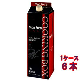 お酒 お中元 ギフト プレゼント モンフレール クッキングボックス / マンズワイン 赤 パック 1800ml 6本 日本 国産ワイン 赤ワイン 料理酒 コンビニ受取対応商品 ヴィンテージ管理しておりません、変わる場合があります ケース販売