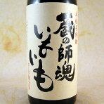 【数量限定】蔵の師魂(くらのしこん)(芋)いもいも720ml[鹿児島県/小正醸造/焼酎]