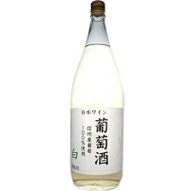 お酒 お中元 ギフト アルプス 信州葡萄酒 白 1800ml 長野県 アルプスワイン 国産ワイン 白ワイン コンビニ受取対応商品 ヴィンテージ管理しておりません、変わる場合があります