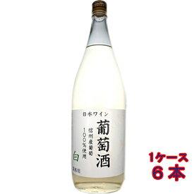 お酒 お中元 ギフト アルプス 信州葡萄酒 白 1800ml 6本 長野県 アルプスワイン 国産ワイン 白ワイン コンビニ受取対応商品 ヴィンテージ管理しておりません、変わる場合があります ケース販売