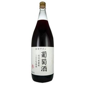 お酒 お中元 ギフト アルプス 信州葡萄酒 赤 1800ml 長野県 アルプスワイン 国産ワイン 赤ワイン コンビニ受取対応商品 ヴィンテージ管理しておりません、変わる場合があります