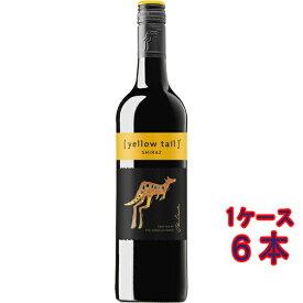 お酒 遅れてごめんね 父の日 ギフト プレゼント イエローテイル シラーズ 赤 750ml 6本 オーストラリア ニュー・サウス・ウェールズ 赤ワイン コンビニ受取対応商品 ヴィンテージ管理しておりません、変わる場合があります ケース販売