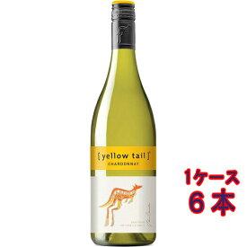 お酒 遅れてごめんね 父の日 ギフト プレゼント イエローテイル シャルドネ 白 750ml 6本 オーストラリア ニュー・サウス・ウェールズ 白ワイン コンビニ受取対応商品 ヴィンテージ管理しておりません、変わる場合があります ケース販売