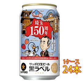 お酒 敬老の日 ギフト プレゼント サッポロ 生ビール黒ラベル 埼玉150周年記念缶 350ml 24本 缶 ビール ケース販売