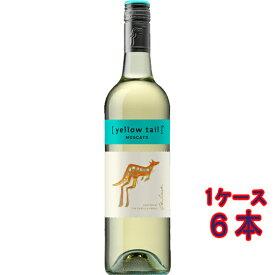 お酒 お歳暮 ギフト プレゼント イエローテイル モスカート 白 微発泡 甘口 750ml 6本 サッポロビール ヴィーガン オーストラリア 白ワイン コンビニ受取対応商品 ヴィンテージ管理しておりません、変わる場合があります ケース販売