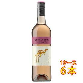 お酒 お歳暮 ギフト プレゼント イエローテイル ピンクモスカート ロゼ 微発泡 甘口 750ml 6本 サッポロビール ヴィーガン オーストラリア ロゼワイン コンビニ受取対応商品 ヴィンテージ管理しておりません、変わる場合があります ケース販売