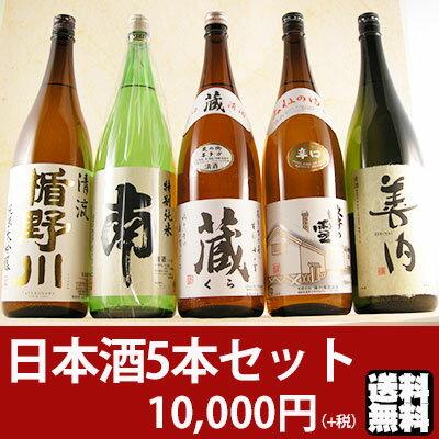 【お歳暮 ギフト】数量限定 日本酒 飲み比べセット(5本) 楯野川 純米大吟醸・南・蔵・峰の雪・善内 一升瓶×5送料無料 楽ギフ_のし
