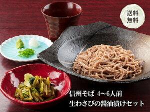 【送料無料】信州そば4〜6人前 生わさびの醤油漬けセット