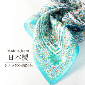 スカーフ 日本製 シルク 綿 ギフト 贈り物 上品 綺麗 レディース 鮮やか 柄 正方形