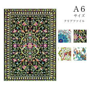 クリアファイル A6 サイズ 日本製 綺麗 上品 贈り物 ギフト プレゼント