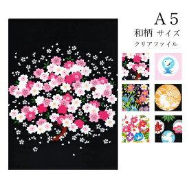 クリアファイル A5 和柄 日本製 和風 綺麗 上品 ギフト贈り物