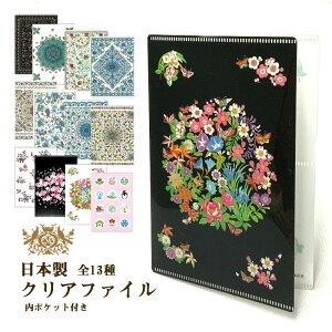 クリアファイル おくすり手帳 A6 サイズ 二つ折り 日本製 上品 ギフト 贈り物 文房具