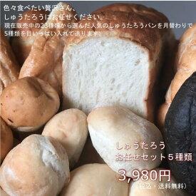 しゅうたろう お任せセットしゅうたろう謹製 国産 冷凍パン プロ仕様 八戸朝市発 5種類 17個セット お試し 詰め合わせ お取り寄せ 保存食 夜食 工場直送 送料無料