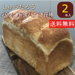 バウンド食パン2斤棒しゅうたろう謹製 国産 冷凍パン プロ仕様 八戸朝市発 2本入 夜食 保存食 工場直送 手作り おうち時間 送料無料