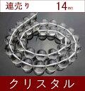 ●連売り●天然石・パワーストーンビーズ14ミリ【クリスタル本水晶】1連38cm!2050円!