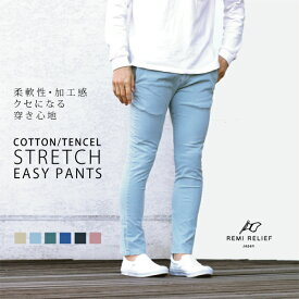 【REMI RELIEF:レミレリーフ】RN16189198KTLIMITED COTTON/TENCEL STRETCH EASY PANTS[別注コットンテンセルストレッチイージーパンツ]