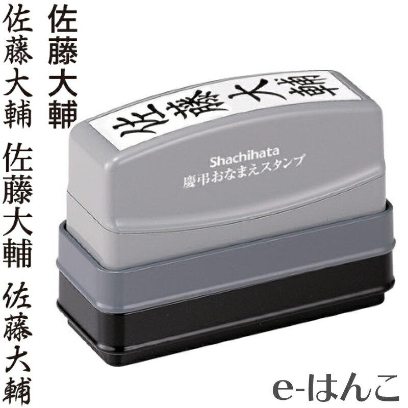 【シヤチハタ】X-stamper慶弔おなまえスタンプ(別注/別製品) GS-KA 【送料無料】 ★