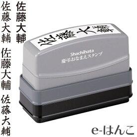 【 シヤチハタ 】X-stamper慶弔おなまえスタンプ(別注/別製品) GS-KA 【送料無料】 ★